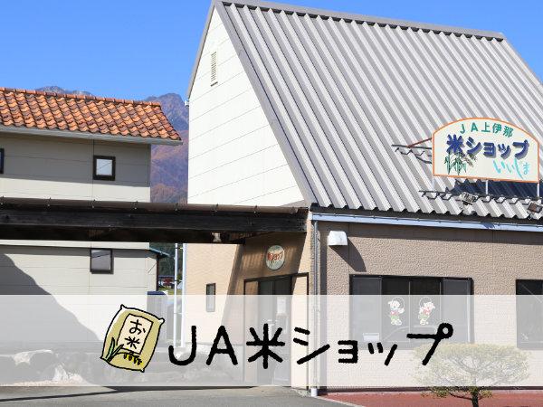 JA米ショップ