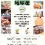 フェアトレード&エコロジー展開催いたします。