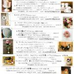 ハンドクラフトフェスタ vol.9 のお知らせ。