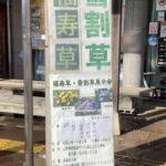 雪割草、福寿草展のお知らせ。