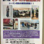 """草原の風/遊牧民さんによる""""モンゴル製品展示販売""""のお知らせ。"""