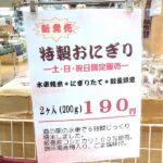 水車精米のおにぎり。土日祝日限定販売です。