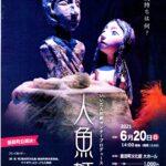 """2021/6/20飯島町文化館大ホール """"人魚姫"""" 公演のお知らせ。"""