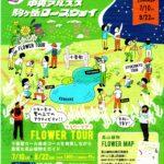 """駒ヶ岳ロープウェイ""""フラワーツアー""""のお知らせ。"""